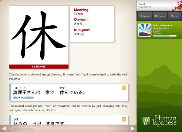 hj-kanji-animations