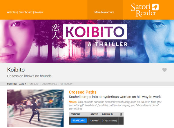 satori-reader-series-page-koibito
